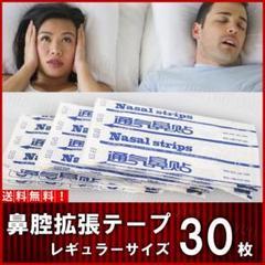 """Thumbnail of """"鼻腔拡張テープいびき防止  口呼吸防止 鼻づまり防止 睡眠時無呼吸症候群対策"""""""