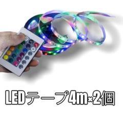 "Thumbnail of ""LEDテープライト4m2個セット USB 店内照明 間接照明 イルミネーション"""