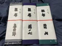 """Thumbnail of """"3反セット大相撲 春日野部屋 栃ノ心 碧山 浴衣反物"""""""