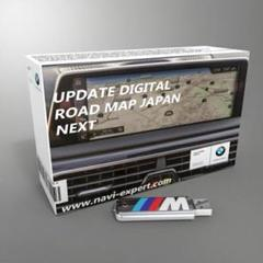 "Thumbnail of ""BMW マップ アップデート 2021年版 NBT用 USB + FSCコード"""