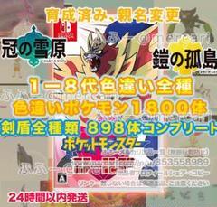 "Thumbnail of ""ポケットモンスター シールド"""