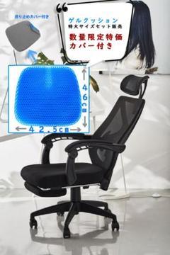 "Thumbnail of ""【リクライニングチェア+ゲルクッション】オフィス デスクチェア メッシュ 腰痛"""