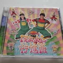 """Thumbnail of """"NHK「おかあさんといっしょ」最新ベスト~ぼよよん行進曲"""""""