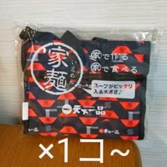 """Thumbnail of """"天下一品 保冷バッグ"""""""