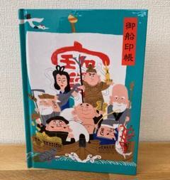 "Thumbnail of ""東海汽船 御船印帳"""