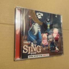 "Thumbnail of ""CD 映画 シング SING サウンドトラック サントラCD 長澤まさみ"""