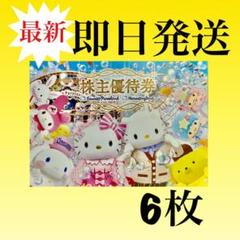 """Thumbnail of """"株主優待券 サンリオピューロランド ハーモニーランド  チケット h 6枚"""""""