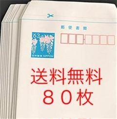 "Thumbnail of ""送料無料 ミニレター 新品 80枚"""