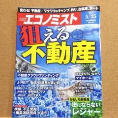 "Thumbnail of ""週刊エコノミスト2021年5月25日号"""