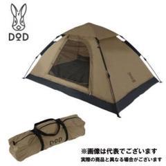 """Thumbnail of """"DOD ワンタッチテント タン T2-629-TN キャンプ テント アウトドア"""""""