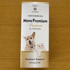 "Thumbnail of ""ムーブプレミアム Move Premim 犬猫用栄養補助食品"""