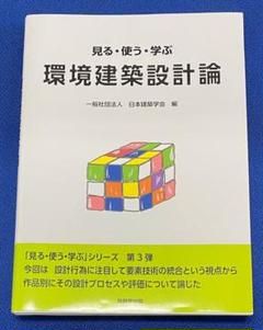 "Thumbnail of ""見る・使う・学ぶ 環境建築設計論"""
