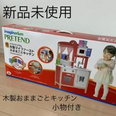 "Thumbnail of ""新品 木製おままごとキッチンセット"""