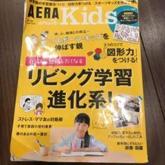 "Thumbnail of ""AERA with Kids"""
