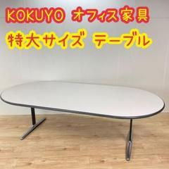 "Thumbnail of ""KOKUYO コクヨ 会議 テーブル オフィス家具 家具 デスク 特大"""