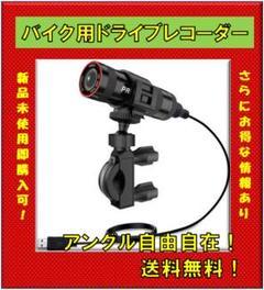 "Thumbnail of ""バイク用ドライブレコーダー 自転車  全体防水防塵 充電式"""