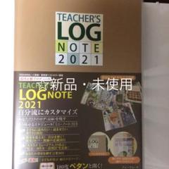 "Thumbnail of ""☆新品・未使用 TEACHER'S LOG NOTE 2021"""