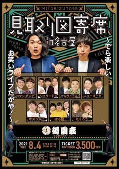 "Thumbnail of ""見取り図寄席 名古屋"""