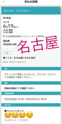 """Thumbnail of """"名古屋 ソナポケ チケット2枚"""""""