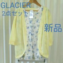 "Thumbnail of ""【新品】GLACIER/グラシア  アンサンブル"""
