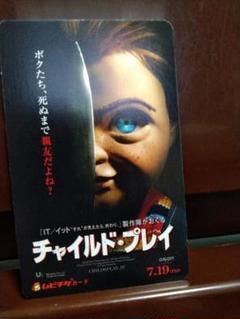 "Thumbnail of ""チャイルド・プレイ 使用済みムビチケ"""