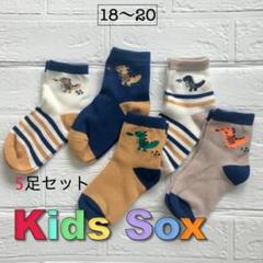 "Thumbnail of ""【KS-013-3】子供 靴下 キッズ 男の子 女の子 恐竜E"""