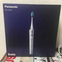 "Thumbnail of ""Panasonic 電動歯ブラシDoltz EW-CDP54-S"""