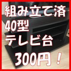 """Thumbnail of """"テレビ台 40インチ ブラウン テレビ 収納 テレビボード 本棚 DVD CD"""""""