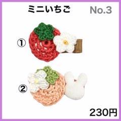 """Thumbnail of """"No.3  ミニいちご ベビーヘアクリップ"""""""