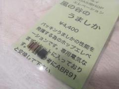 """Thumbnail of """"マルイM40A1風の谷のうましか Hopチャンバーパーツ"""""""