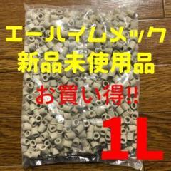 """Thumbnail of """"エーハイムメック 1L"""""""