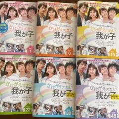 """Thumbnail of """"韓国ドラマ かけがえのない我が子 DVD全45巻"""""""