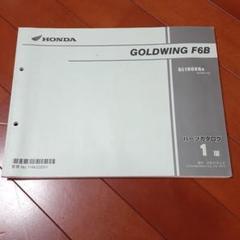 "Thumbnail of ""GOLDWING F6B[SC68] パーツカタログ 1版"""
