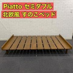 "Thumbnail of ""セミダブルベッド PIATTO ピアット すのこ ベッドフレーム 北欧 ベッド"""