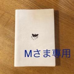 """Thumbnail of """"お値下げ スケジュール手帳 2021年4月はじまり"""""""