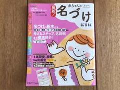"Thumbnail of ""最新! 赤ちゃんの名づけ新百科"""
