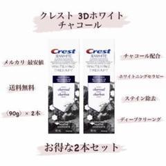 """Thumbnail of """"Crest クレスト 3Dホワイト チャコール ホワイトニング 2本セット"""""""
