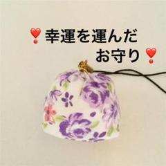 "Thumbnail of ""幸せ運ぶ❣️薄紫花柄 お守り ストラップ"""