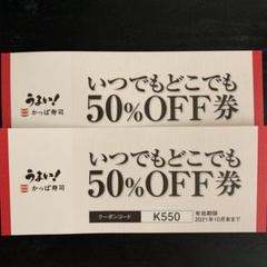 "Thumbnail of ""【かっぱ寿司 50%off券(2枚セット)②】"""