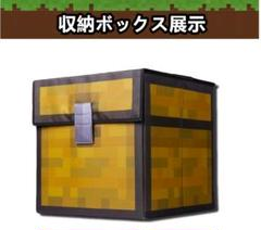"""Thumbnail of """"Minecraft マインクラフト 折りたたみ式収納ボックス"""""""