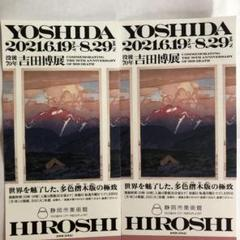 "Thumbnail of ""静岡市美術館 没後70年 吉田博展 招待券2枚"""