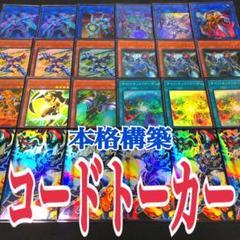 "Thumbnail of ""遊戯王 コードトーカー 本格構築デッキ"""