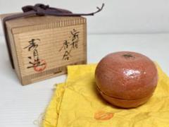"Thumbnail of ""寿月作 蜜柑 香合  茶道具"""