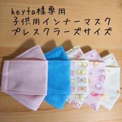 "Thumbnail of ""【heyta様専用】子供用インナーマスク プレスクラーズサイズ 5枚"""