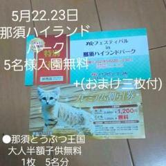"""Thumbnail of """"おまけ+5月22.23日那須ハイランドパーク 入園無科 5名+那須どうぶつ王国"""""""