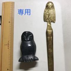 "Thumbnail of ""フクロウグッズ 黒曜石彫刻 お香立て 真鍮製 ペーパーナイフ"""