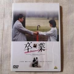 "Thumbnail of ""【セル版】卒業('02卒業パートナーズ) DVD 内山理名 堤真一 長澤雅彦"""