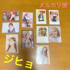 "Thumbnail of ""TWICE ジヒョ トレカ10枚セット!"""