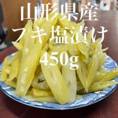 """Thumbnail of """"山形県産 フキ 塩漬け 450g  塩蔵 ふき 蕗 山菜 野菜"""""""