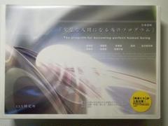 "Thumbnail of ""IAX研究所・自己啓発プログラム「完璧な人間になる為のプログラム」"""